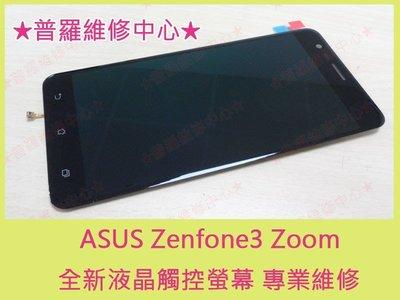 ASUS Zenfone 3 Zoom 全新 黑色 液晶觸控螢幕 維修  花屏 摔破 黑屏 無法觸控 黑斑