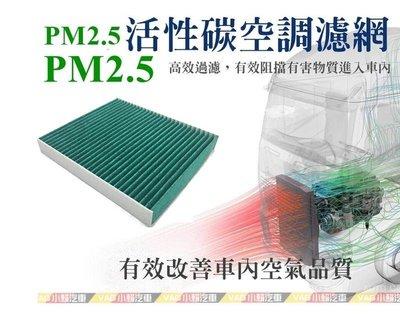 (VAG小賴汽車)Skoda Kamiq Scala PM2.5 活性碳 空調濾網 冷氣濾網 全新