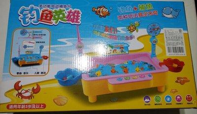 釣魚捕魚英雄 兒童節玩具