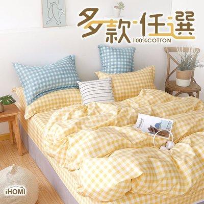MIT 精梳純棉-雙人床包枕套三件組-多款任選
