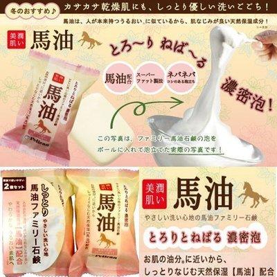 馬油保濕洗面皂 2入馬油皂80g~2 濃密泡 馬油皂 可全身 保濕、潤膚~從臉洗到腳 驚人泡泡多多 超濃密泡泡