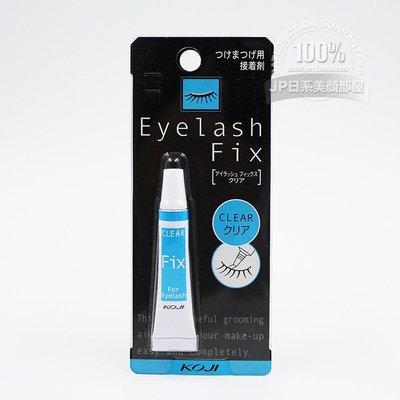 XXB西西比彩妝~日本KOJI Eyelash FIX假睫毛膠水透明透明極細筆強力型