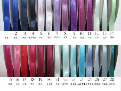 ~ 藝館~7分寬 2.2公分  50碼長 4500公分  100元 84種顏色 素面緞帶 包裝緞帶 絲質緞帶i