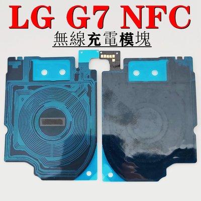 LG G7 NFC 天線 無線充電排線 LG G7 ThinQ 無線充電線圈排線