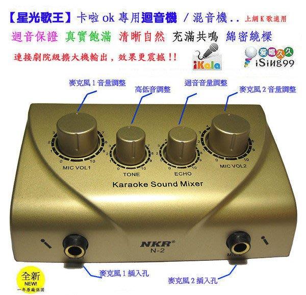 【星光歌王】黑色卡啦ok專用 迴音機 混音機 可單獨控制 2支麥克風個別音量上網K歌適用