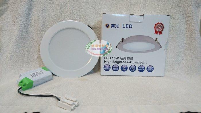 神通照明Σ舞光︱高亮版16W LED崁燈/平板型崁燈,崁入孔155mm 15公分,有4000K/白光/黃光,億光可參考