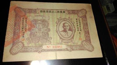 廣東第二次軍需庫券伍圓5元民國二十年六月發行實物如圖