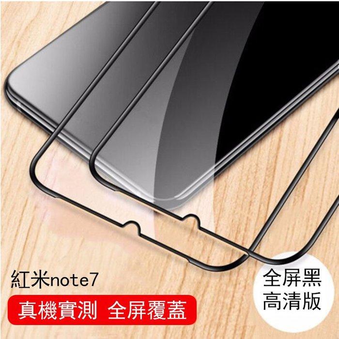 紅米note7 玻璃貼 防摔 小米 紅米 7 note7 Pro 鋼化膜 滿版 保護貼 9H 防爆 絲印 全屏 保護膜