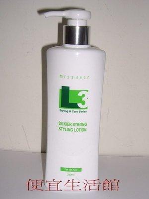 便宜生活館【造型品】missdear (L3) 3D 捲髮乳液280ml~提供持久捲度與支撐效果~(免運費)