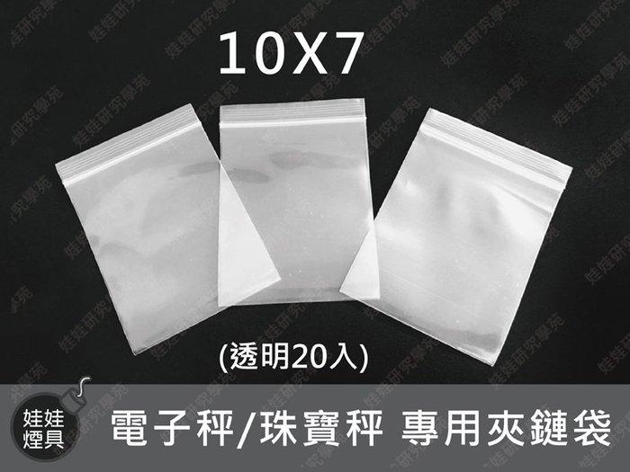 ㊣娃娃研究學苑㊣10X7透明夾鏈袋(20入)電子秤 珠寶秤專用 加厚樣品袋 (透明)(G059)