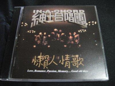 【198樂坊】紳士合唱團IN-A-CHORD懶人情歌(Stand By Me.....)BH