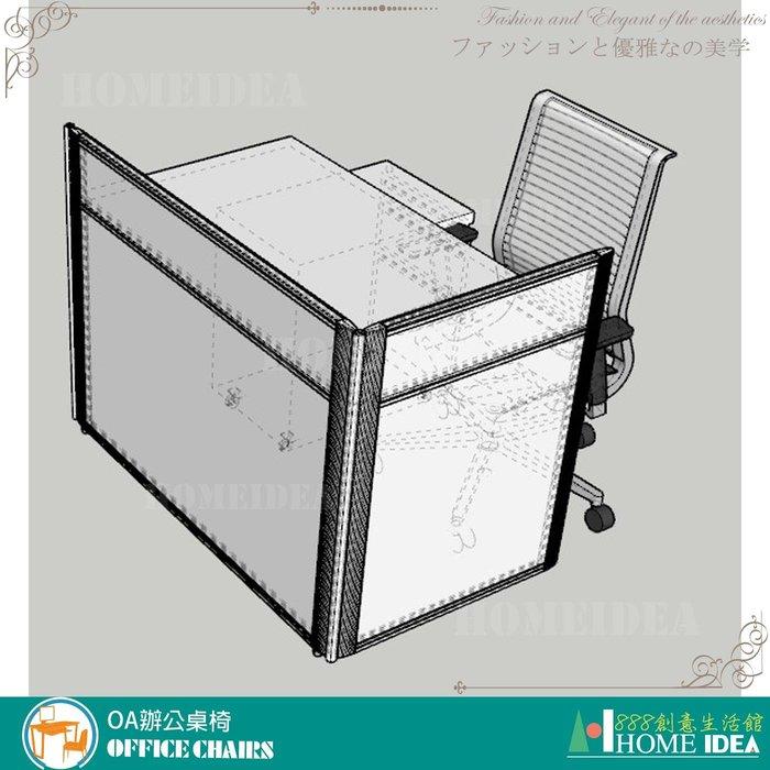 「888創意生活館」176-P90W120L-1屏風隔間高隔間活動櫃規劃$1元(23-1OA辦公桌辦公椅書桌)台南家具