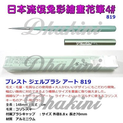 給您最專業的光療筆~《819日本流氓兔彩繪畫花筆4#》~單支刊登款;高品質、低價格,輕鬆完成美甲藝術創作