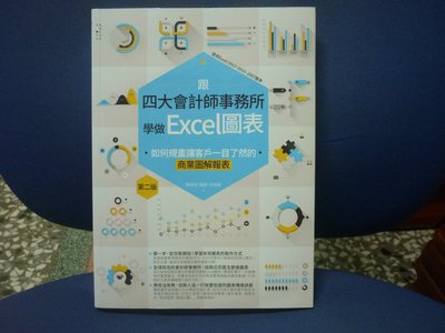 ↪ 正樣本☎☏ [C-3區] 收藏書㊝ 四大會計師事務所學做Excel圖表♥д♥↪㊝使用ATM轉帳㊝ ☎☏♛