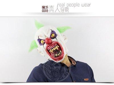 暖暖本舖 闊嘴小丑面具 萬聖節恐怖面具 嚇人面具 整人面具 萬聖節道具 小丑回魂夜 邪惡小丑 智障小丑 嚇小孩專用面具