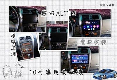 豐田ALTIS 10吋安卓主機..特價搶購中....台南吉展汽車裝璜汽車音響