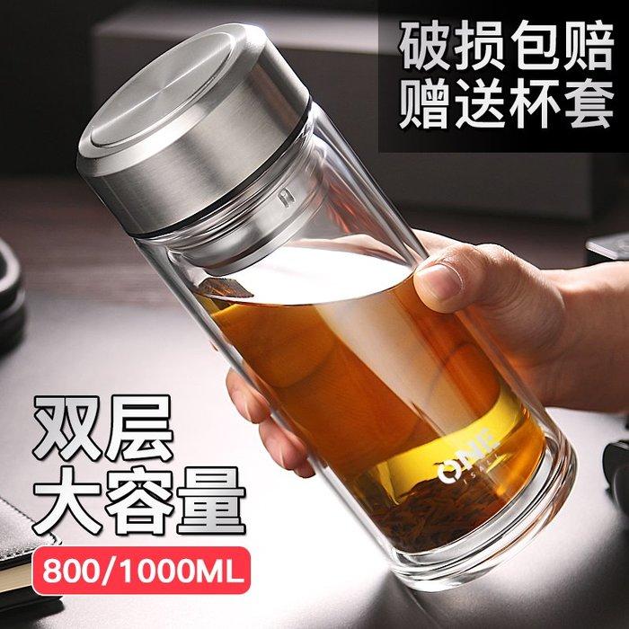 雙層玻璃杯水杯大容量1000ml男士茶葉過濾便攜大號不防摔茶杯杯子玻璃水杯 陶瓷水杯 保溫杯 熱賣 保溫瓶 隨身杯 茶杯
