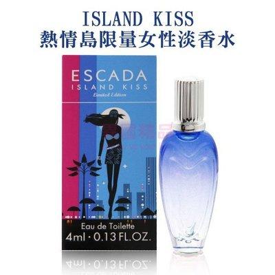ESCADA ISLAND KISS 熱情島限量女性淡香水 4ml MINI 小香 【特價】§異國精品§