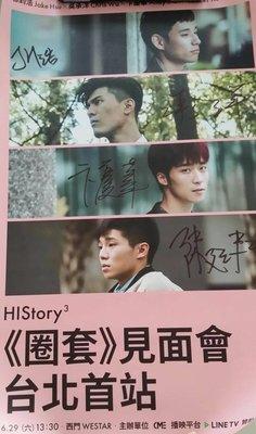 history3圈套見面會紀念親筆簽名海報,徐鈞浩、吳承洋、卞慶華、陳廷軒
