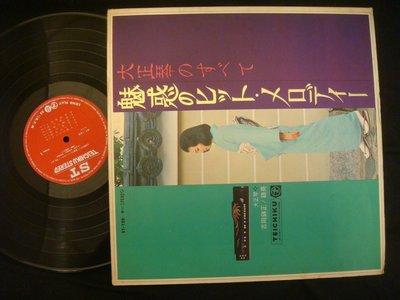 【柯南唱片】日本の旋律//大正琴 2片裝//ST-128~9>>> 日版LP
