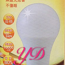 寶島之光LED10W球泡黃光*10個