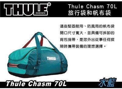 ∥MyRack∥ 都樂 Thule Chasm 70L 旅行袋 帆布袋 多功能防水袋 水藍