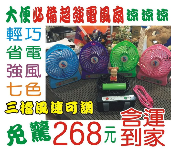 5mj.tw USB迷你電風扇充電 迷你辦公室 風扇 超靜音 小電扇 冷氣 冰涼巾 m9 9h插頭也可充電