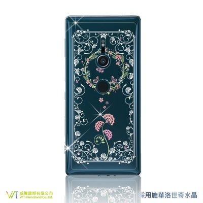 【WT 威騰國際】WT® Sony Xperia XZ2 施華洛世奇水晶 彩繪空壓殼 軟殼 -【蝶戀】