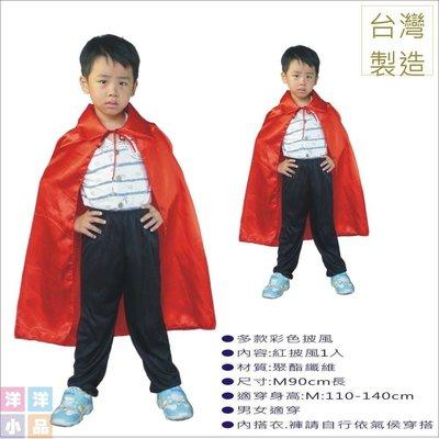 【洋洋小品】【紅色魔法披風-M】BP4萬聖節化妝表演舞會派對造型角色扮演服裝道具