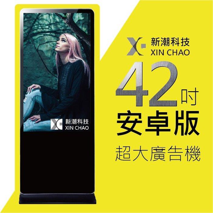 【菱威智】42吋超薄直立式電子看板-安卓版