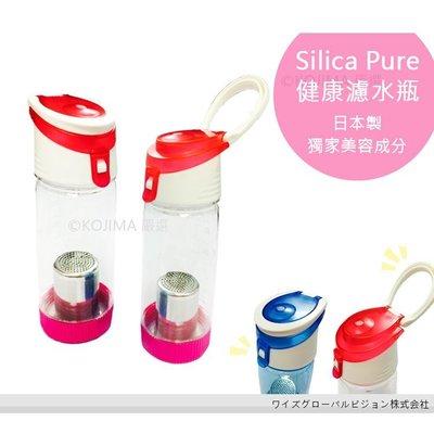買一送一! 現貨 紅色【KOJIMA嚴選】Silica Pure濾水瓶 日本製過濾 維他命C 健康水 負電位 鹼性水