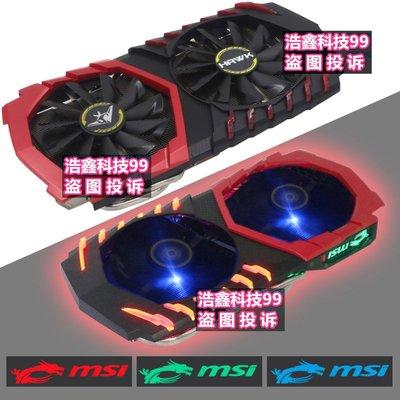 RX580/570/480/470顯卡散熱器帶燈 微星顯卡散熱器改裝 53/58孔位