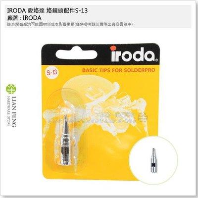 【工具屋】*含稅* IRODA 愛烙達 專業用瓦斯烙鐵頭 S-13 3mm 鑿型 Chisel  瓦斯焊槍 PRO-50