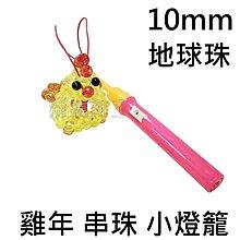 【飛揚特工】串珠 小雞 幸運雞 雞年 q版 小燈籠 手工訂製品 成品 擺飾