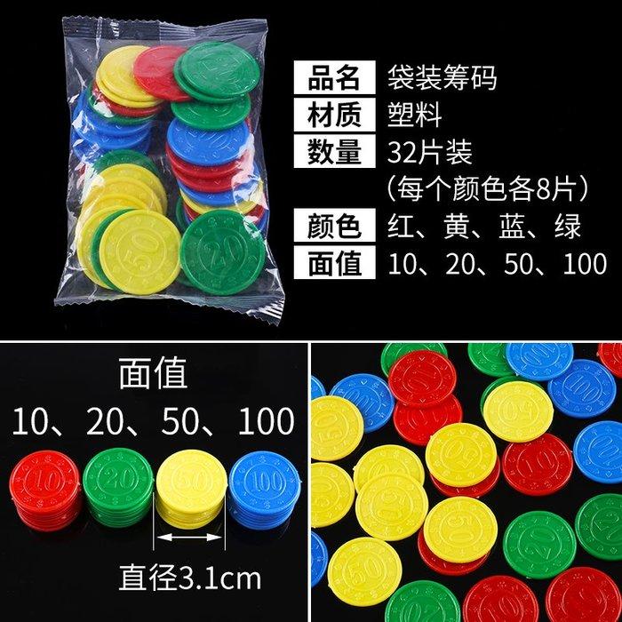 888利是鋪-籌碼 玩麻將 游戲代幣 塑料籌碼牌子 塑料幣 籌碼幣 大小面值#籌碼幣