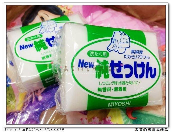 嘉芸的店 日本製 MiYOSHI 新高純度 洗衣皂 純皂 無香料 無色素 可超取 可刷卡 日本洗衣皂