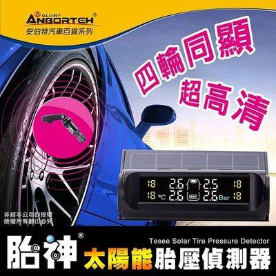 【NF442】【安伯特】ABT-E024胎神(座式)太陽能胎壓偵測器胎內式胎壓太陽能充電怠速偵測無線傳輸胎壓胎溫偵測座式