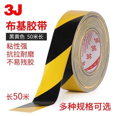 黑黃色單面布基膠帶強力貼地毯加厚防水 diy裝飾地面無痕補漏警示膠布 地板保護膜高粘加寬黃黑警示大力膠