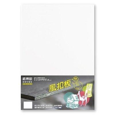 EP01N  20x30風扣板-3mm(白)(建築.景觀模型.玩具模型.袖珍屋模型.廣告看板立牌.海報錶版.畫)