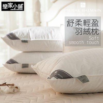 枕頭 / 羽絨枕【PB頂級羽絨枕】高規...