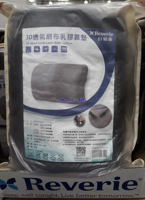 美兒小舖COSTCO好市多線上代購~Reverie 3D透氣網布乳膠腰部靠墊40x30x9公分(1入)