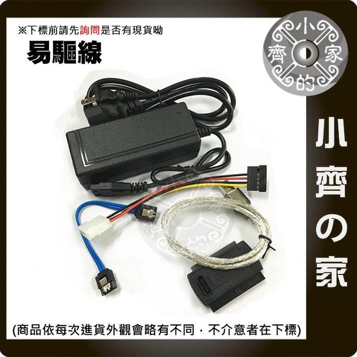 """硬碟易驅線 三頭 USB to IDE SATA 2.5"""" 3.5"""" SSD硬碟 光碟機 備份 維修 傳輸器 小齊的家"""