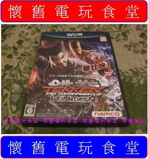 ※ 現貨『懷舊電玩食堂』《正日本原版、盒裝》【WiiU】鐵拳 TT2 Tekken Tag Tournament 2