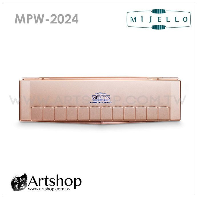 【Artshop美術用品】韓國 MIJELLO 美捷樂 MISSION 藝術家金級塊狀水彩 (24色) 含防彈調色盤