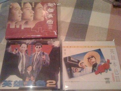 正版VCD電影 英雄本色1+2+3