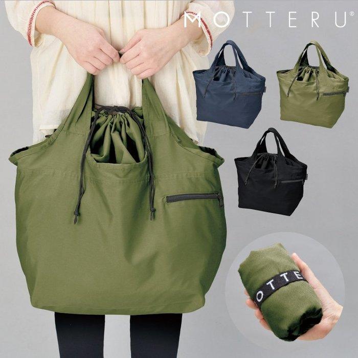日本 MOTTERU 超大容量 可收納純色購物袋(共3款)
