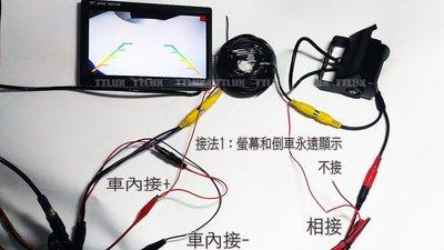 倒車攝影機+7吋螢幕 AV頭 (24V 卡車 貨車 倒車影像 倒車鏡頭 )