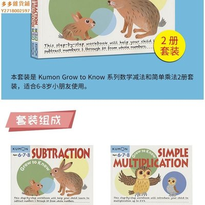 (MS)Kumon Grow to Know Ages 6 7 8 Subtraction Simple Multip【多多雜貨鋪】sfgh3549