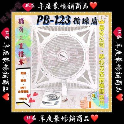 香格里拉批發 16吋 PB123 110V 輕鋼架節能扇 輕鋼架循環扇 辦公室循環扇 快速冷房 節能風扇 環保風扇