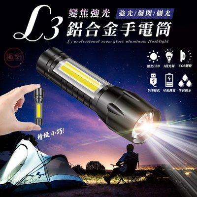 【趣嘢】【L3變焦強光鋁合金手電筒】--多種用途,露營/看書/維修/夜遊!!【A0316】